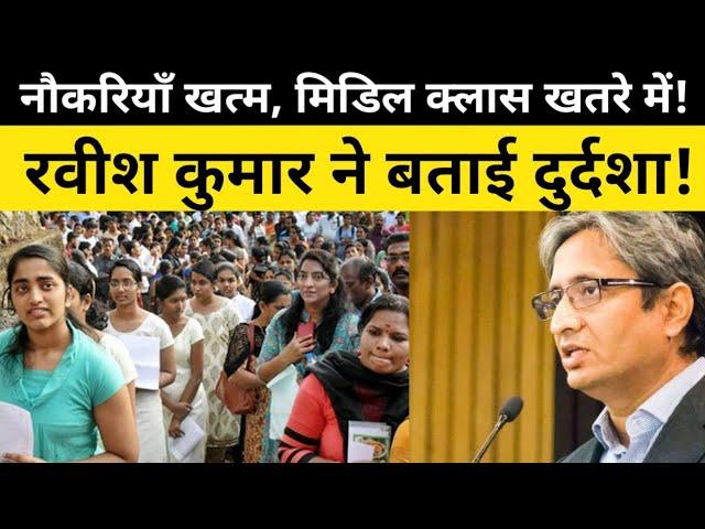 नौकरी से निकाले जा रहे लोग!    बेरोजगारी बढ़ती जा रही है, मिडिल क्लास क्या करे?    Ravish Kumar