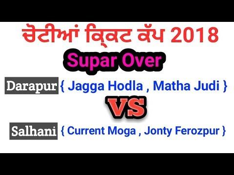 Supar Over Match || Chotian Cricket Cup
