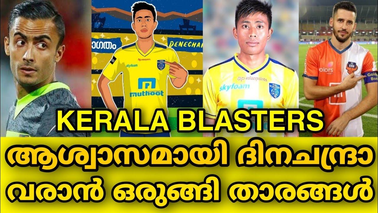 ബ്ലാസ്റ്റേഴ്സിന് ആശ്വാസമായി രണ്ട് പുതിയ താരങ്ങൾ / Coro to Jamshedpur Fc / Kerala Blasters signings