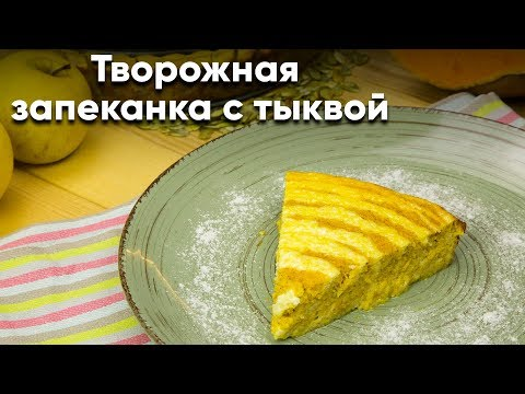 Творожная запеканка с тыквой. Творожно тыквенный десерт / Невероятно ВКУСНО