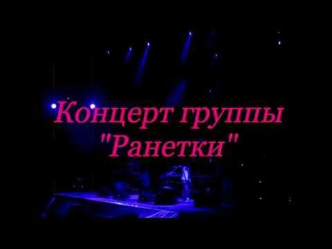 """Концерт группы """"Ранетки"""", Красноярск. Видео из архива 2009 года"""