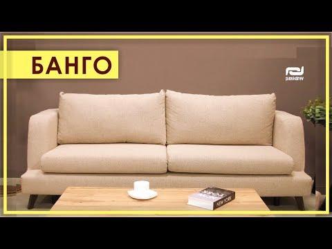 ДИВАН «БАНГО». Обзор дивана Банго от Пинскдрев в Москве