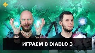 Фогеймер-стрим (17.01.18). Алексей Макаренков и Антон Белый играют в Diablo 3
