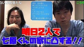 関慎吾 180717 金バエ 「明日関慎吾と2人でⅦ原くんの家に凸するわ!」 thumbnail