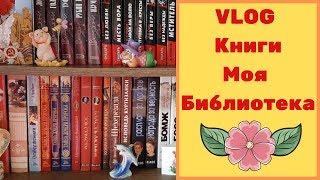 VLOG - Книги - Моя Библиотека