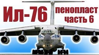 видео: Авиамоделизм. Ил-76, размах 1,3 метра. 6 часть | Хобби Остров.рф
