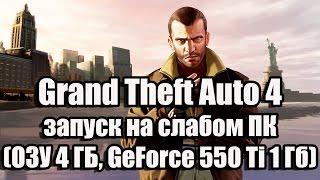 Grand Theft Auto 4 запуск на слабом ПК ОЗУ 4 ГБ, GeForce 550 Ti 1 Гб
