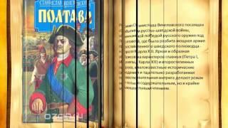 Обзор исторических романов Библ 4