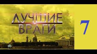Лучшие враги 7 серия 30 09 2014 смотреть онлайн
