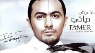 Tamer Hosny Hagat Kitir New Album 2009 Ha3ish Hayati