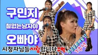 가수구민지 ★철없는남자야/오빠야★ (영남문화예술단 7주…