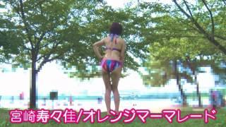 宮崎寿々佳、お尻向きのオレンジマーマレード。