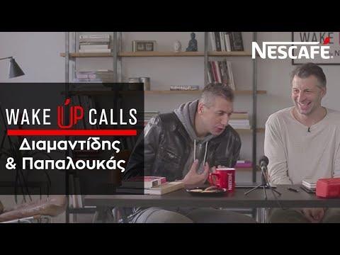 Nescafé Wake Up Calls - Διαμαντίδης & Παπαλουκάς | NESCAFÉ Greece