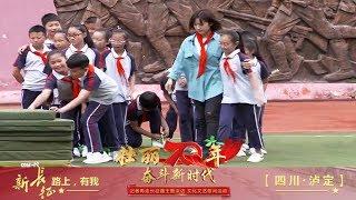 [壮丽70年 奋斗新时代]歌曲《红军小学之歌》| CCTV综艺