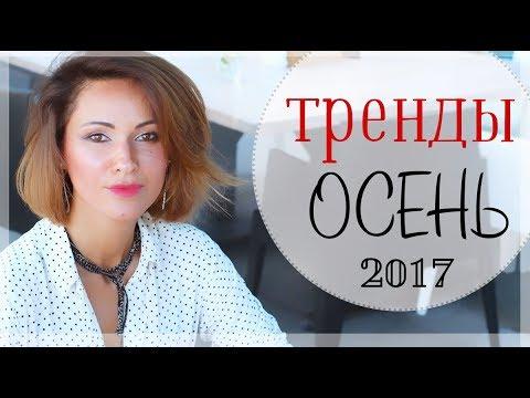ТРЕНДЫ ОСЕНИ 2017 | 60 ФОТО ОБРАЗОВ-ПРИМЕРОВ ДЛЯ СВОЕГО ЕЖЕДНЕВНОГО СТИЛЯ