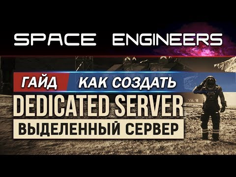 Space Engineers - Гайд: Как создать и настроить выделенный сервер (DEDICATED SERVER)