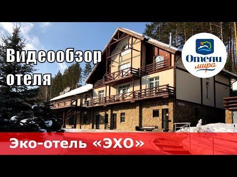 Эко-отель «ЭХО» - 4* (Россия, Алтайский край, курорт Белокуриха). Обзор 2018