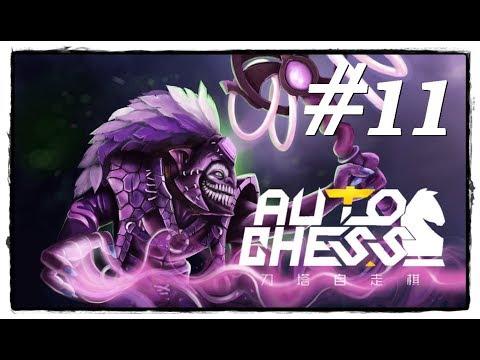 Dota Auto Chess #11 | Dazzle regelt