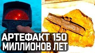 САМАЯ ЗАГАДОЧНАЯ АРХЕОЛОГИЧЕСКАЯ НАХОДКА 150 МИЛЛИОНОВ ЛЕТ