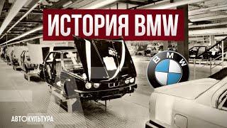 ИСТОРИЯ BMW | Bayerische Motoren Werke AG History Video