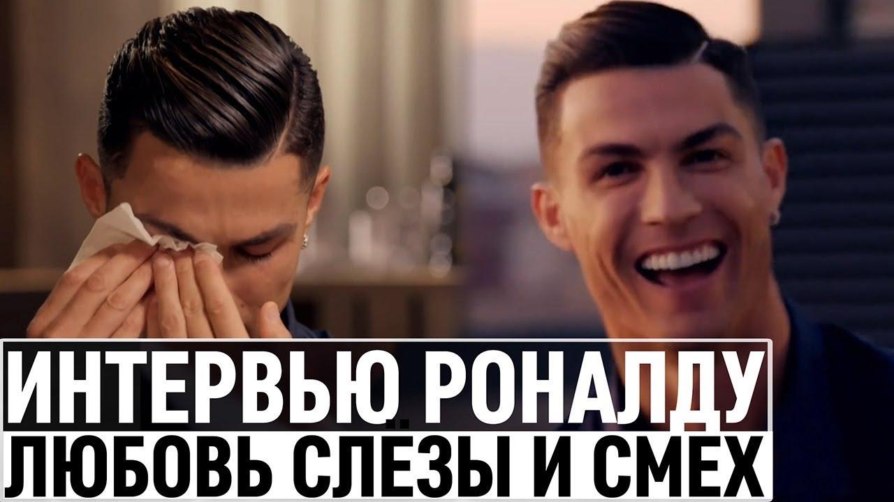 Жизнь криштиану роналду на русском