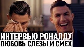 Большое интервью Криштиану Роналду на русском! Слёзы об отце, школа жизни и отношения с Месси!