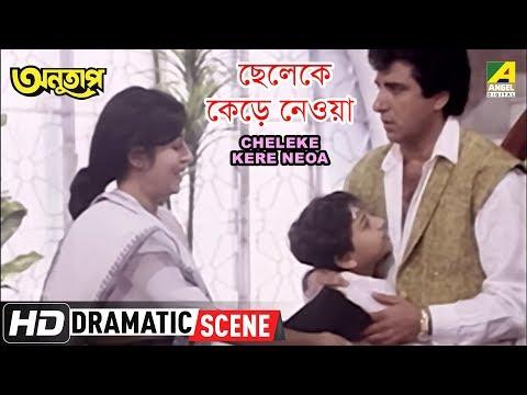 Cheleke Kere Neoa  Dramatic   Anutap  Debashree Roy   Raj Babbar