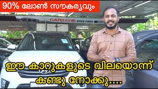 MIDDLE CLASS USED CARS KERALA | USED CARS IN BEST PRICE | TEAM TECH | USED CARS EPISODE 147