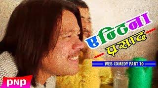 ANTEENA PRASAD 39 एन्टिना प्रसाद 39 New Nepali Web Comedy Serial