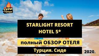 Starlight Resort Hotel 5* Турция. Старлайт  Сиде Турция 2020. Обзор отеля