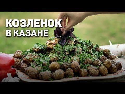 Козленок в КАЗАНЕ с картошкой - ГОРНЫЙ рецепт. Чесночное масло - рецепт шеф повара Руслана