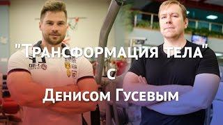 Трансформация тела с Денисом Гусевым: как скинуть 20 кг за 100 дней (Часть 1)