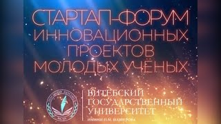 Стартап-форум инновационных проектов молодых учёных ВГУ
