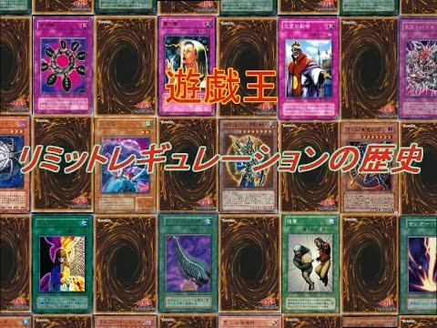 遊戯王リミットレギュレーションの歴史①1999年~2002年1月1日