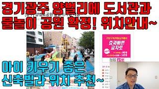★아이 키우기 좋은 지역 추천★ 도보로 도서관과 물놀이 공원, 초등학교까지 가는 신축빌라 추천~