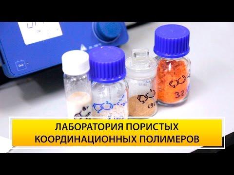 Координационные полимеры - губки для впитывания молекул! Большая Научная Экскурсия.