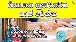Top 11 Study Tips for Exams in Sinhala | Shanethya TV