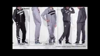 Теплые мужские спортивные костюмы от интернет магазина Pokupkagood NEW(Предлагаем для покупки в розницу и мелким оптом теплые мужские спортивные костюмы от интернет магазина..., 2015-01-02T17:33:01.000Z)