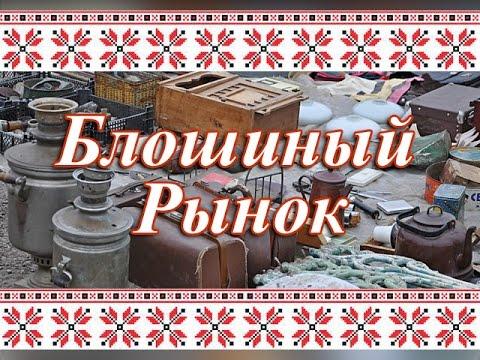 Блошиный рынок в Санкт-Петербурге (м. Удельная)