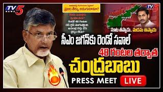 Chandrababu Press Meet LIVE   AP 3 Capitals Bill   48 Hours 2nd Challenge to CM YS Jagan   TV5 News