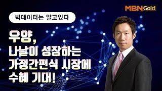 [빅데이터는 알고 있다] 우양 종목추천_박준남 매니저 …