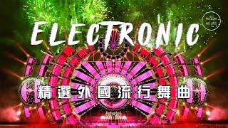 2020最熱門電音EDM 精選輕快電子舞曲【夜店流行電音舞曲 Electronic Music Mix】#17