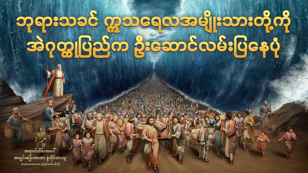 Myanmar Gospel Music Documentary (အရာခပ်သိမ်းအပေါ် အချုပ်အခြာအာဏာ စွဲကိုင်ထားသူ) ဘုရားသခင် ဣသရေလအမျိုးသားတို့ကို အဲဂုတ္တုပြည်က ဦးဆောင်လမ်းပြနေပုံ