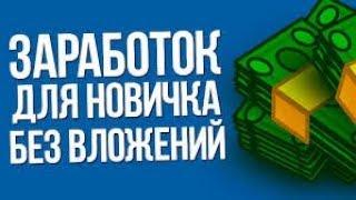 7 готовых схем как заработать в интернете 98 000 рублей  Где можно реально зарабатывать в интернете
