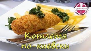 🔴 Котлета по-киевски | рецепт котлет киевских | куриные котлеты | как приготовить котлету по киевски