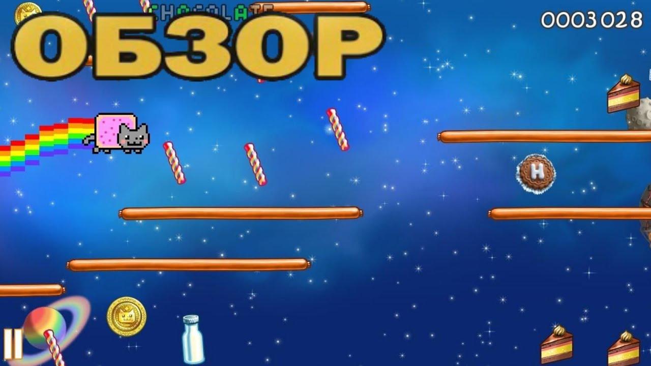 Обзор игры Nyan Cat: Lost In Space
