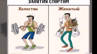 До и после свадьбы💑