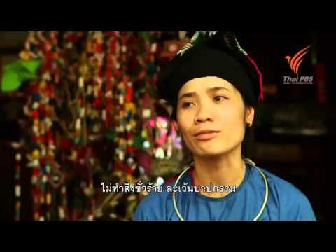 ใกล้ตาอาเซียน  : ถิ่นคนไทในเวียดนามเหนือ  (17 ส.ค. 57)