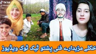 Pashto New Video || Pathan Video Pashto Video Pashto Video 2019