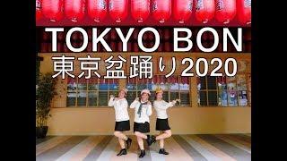 Tokyo Bon 東京盆踊(Makudonarudo) Namewee黃明志ft.Meu Ninomiya二宮芽生 (Dance Cover by Yoong Yoong Dance Class) thumbnail